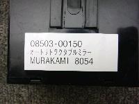 トヨタ純正 オートリトラクタブルミラー 08503-00150 ドアミラー自動格納